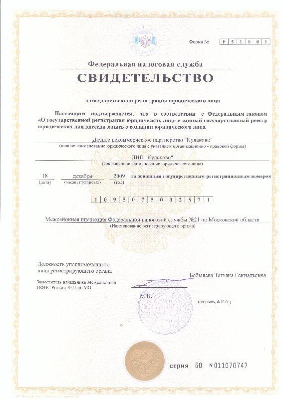 св-во о гос. регистрации ДНП Кулаково